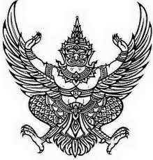 ระเบียบกระทรวงมหาดไทยว่าด้วยการบริหารกิจการและการบำรุงรักษาระบบประปาหมู่บ้าน  พ.ศ. 2548