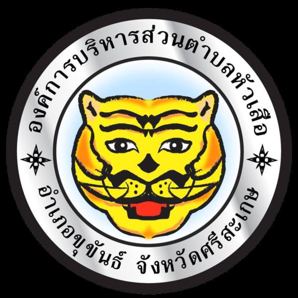 ช่วยเหลือประชาชนที่ประสบภัยพิบัติ (วาตภัย) บ้านประปุนหมู่ที่ 7  ตำบลหัวเสือ